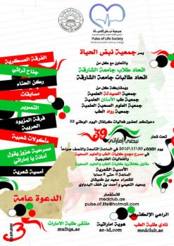 National day 39 UOS by Nanooh