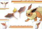 Flareon-Style Headband by AnimeNomNoms