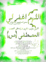 Muslim-CoolText by AsiiMDesGraphiC