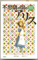Japanese Alice cover by maryanne42