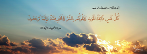 Surat Al-Anbiya Aya 35 -  FB Cover by LMA-Design