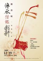 erhu fiddle recital poster by SvenHwuang