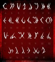 Alserish alphabet by MattBarley