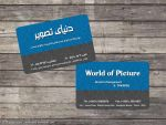 World of Picture Business Card by Elahi