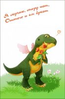 From T-rex with love by Tashik-Fishka