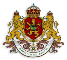 King Ferdinand's 1891 arms (middle-sized variant) by kommit
