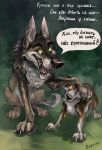 Papa-wolf and toddler-cub by Chestersan