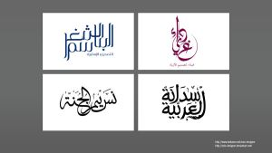 Calligraphy Arabic logo by solo-designer
