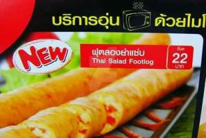Engrish: Tastes like feet by sethness