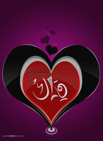 my heart for u mohamed by bakerGFXislamicDSner