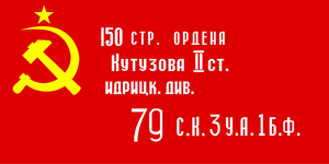 Banner of Victory (Celabrating Ve Day, 2014) by DeltaUSA