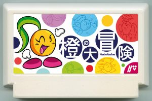 Daidai no Daibouken (My Famicase Exhibition 2014) by NekoAmine