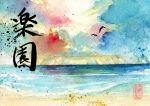 Seascape with calligraphy Paradise by MyCKs