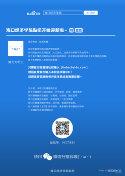 HCE's Baidu Tieba ads in WeChat by qfzpjm159