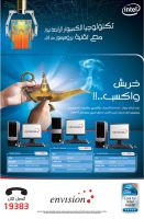 Intel ad ahram journal by 5835178