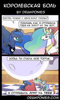 Comic (Russian) A Royal Pain by drawponies