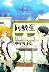 SUPER excited for Doukyuusei! by ThatOneShipperTho
