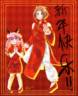 .:Happy Chinese New Year 2017:. by MMDAnimatio357