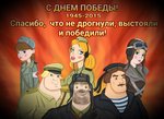 70th aniversary of Great Russian Victory postcard by Mrakoboy