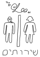 The Loo by Elcool