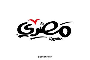 Egyptian Calligraphy by adriano-designs