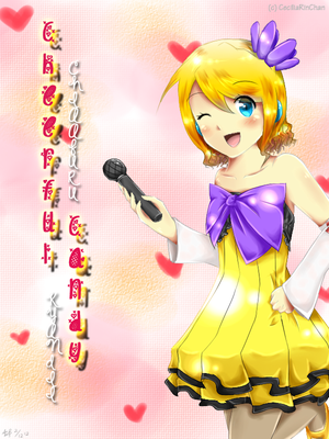 Cheerful Candy - Kagamine Rin (+ SPEED PAINT) by CeciliaRinChan