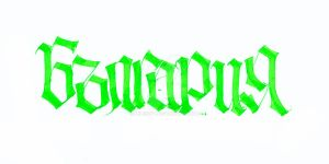 Bulgaria Calligraphy by Milenist