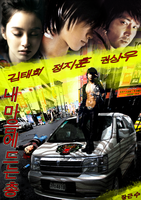Korean Film Poster -- For A Movie That Doesn't Exi by Rhea-Batz