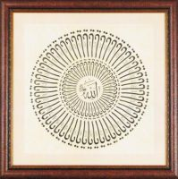 O Allah by ACalligraphy