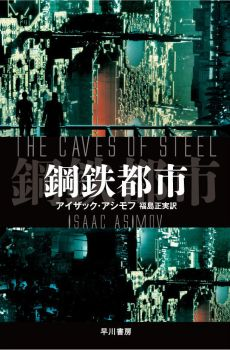 Caves of Steel book cover by jrmalone