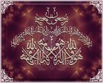He is Allah 2 by calligrafer
