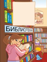 Library by Mickeyns