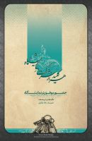 exibition cover book by Fereshteh-eslah