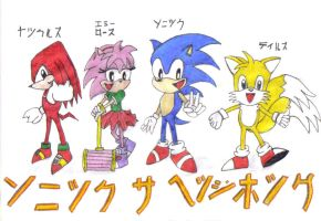 Japanese sonic by TempestMoonXx