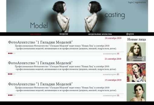 model casting site by galka