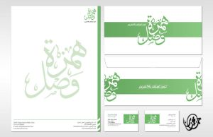 Hamzet Wasl stationery by gaber440