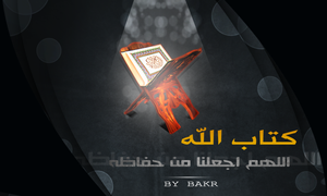 book of allah by bakerGFXislamicDSner