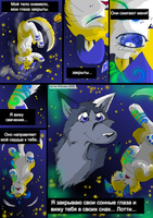 empire of dream p 13 rus by Strawberry-Loupa