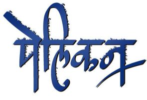 Wobbegong Calligraphy By Vmahavir On Deviantart