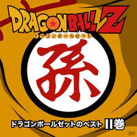 DBZ Soundtrack Vol 2 Cover by teews666