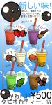oO BUBBLE TEA Oo by FLIPxoutx