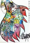 Okami : What's Your Destiny? by Miyonosuke