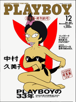 Playboy Japan Magazine Cover by paulibus2001