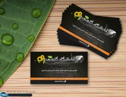 Golchehre business card by abgraph