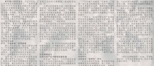 Chinese Newspaper Texture by cazcastalla