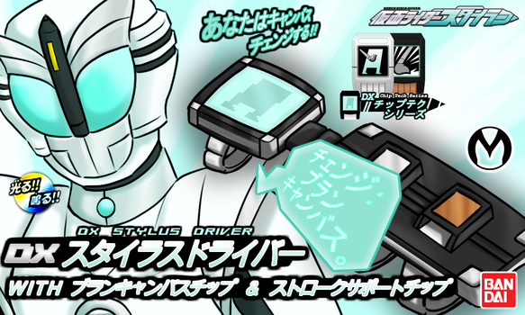 KR Styler - DX Stylus Driver (April Fools) by Malunis