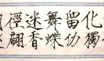 HUIZONGs poem replica fragment shodo by carmenharada