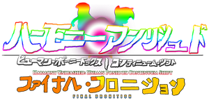 HU HPCS Final Bronition Japanese Logo by AaronMon97