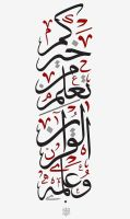 Calligraphy - Quran by MUSEF