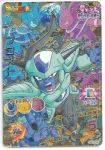 Dragon Ball Heroes Card Frost by PaperEmonga